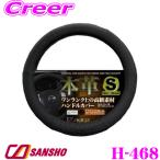【在庫あり即納!!】シーエー産商 H-468 ボルテス本革ハンドルカバー ブラック サイズ:S(36.5〜38.0cm)