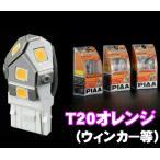 【在庫あり即納!!】PIAA LEDウィンカー球 超TERA Evolution ORANGE H-541