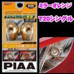 【在庫あり即納!!】PIAA 白熱球バルブ ミラーオレンジ T20シングル H-646