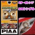 PIAA 白熱球バルブ ミラーオレンジ S25シングル クリアレンズに最適なミラーコートバルブ 定格21W(21〜35Wまで対応)・品番:H-647