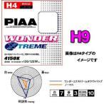 PIAA ヘッドライト用ハロゲンバルブ ワンダーエクストリームH9 品番:H-677