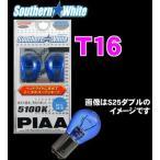 PIAA 白熱球バルブ サザンスターホワイトT16定格18W・品番:H-702