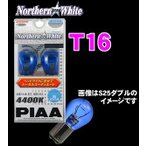 PIAA 白熱球バルブ ノーザンスターホワイトT16定格18W・品番:H-712
