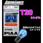 PIAA 白熱球バルブ アロースターホワイトT20シングル定格27W(21〜27Wまで対応)・品番:H-723