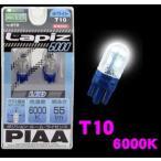 【在庫あり即納!!】PIAA 高拡散LEDポジション球 Lapiz(ラピス) 6000K T10ウェッジ:メーカー品番H-870
