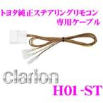 【在庫あり即納!!】クラリオン H01-ST クラリオンナビ用ステアリングリモコン専用ケーブル