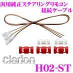 【在庫あり即納!!】クラリオン H02-ST 汎用純正ステアリングリモコン接続ケーブル