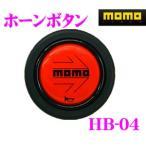 日本正規品 MOMO モモ ホーンボタン MOMO RED(MOMOレッド)品番:HB-04