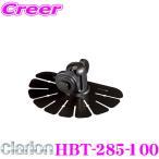 クラリオン HBT-285-100 トラック・バス用カメラ取付用オンダッシュスタンド
