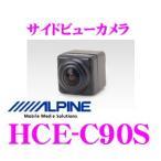 アルパイン HCE-C90S サイドビューカメラ