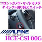 【在庫あり即納!!】アルパイン HCE-CS100G フロントカメラ・サイドカメラ ダイレクト切り替えスイッチ