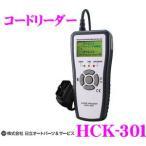 HITACHI 日立オートパーツ&サービス HCK-301 日立自動車故障診断器
