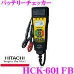 日立 HCK-601FB プリンタ内蔵 バッテリーチェッカー 【充電制御/アイドリングストップ車用バッテリー対応】