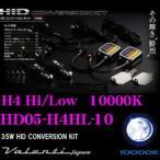 Valenti ハイパワーHIDコンバージョンキットH4 Hi/Low 10000K 35W メーカー品番:HD05-H4HL-100