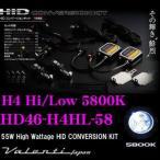 Valenti ハイパワーHIDコンバージョンキット H4 Hi/Low 5800K 55W HD46-H4HL-58H