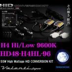 Valenti ハイパワーHIDコンバージョンキット H4 Hi/Low 96月00K 55W HD48-H4HL-96月H