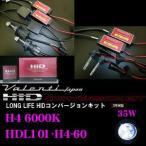 Valenti HIDコンバージョンキット ロングライフ H4 Hi/Low 6000K 35W メーカー品番:HDL101-H4-60