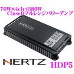 日本正規品 ハーツ HERTZ HDP5 70W×4ch+380W ClassDフルレンジ コンパクトパワーアンプ