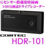 【在庫あり即納!!】コムテック HDR-101 2.5インチ液晶モニター付き 100万画素常時録画ドライブレコーダー