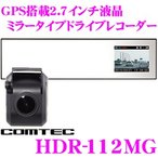 【在庫あり即納!!】コムテック HDR-112MG GPS搭載 2.7インチ液晶 Gセンサー内蔵 小型カメラ セパレートミラータイプ ドライブレコーダー