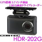 【在庫あり即納!!】コムテック HDR-202G 2.7インチ液晶モニター付き GPSー搭載 100万画素 常時録画ドライブレコーダー