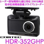 ショッピングドライブレコーダー 【在庫あり即納!!】コムテック GPS搭載ドライブレコーダー HDR-352GHP