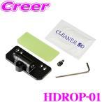 【在庫あり即納!!】コムテック HDROP-01 コムテック ドライブレコーダー用オプション 取付ステーセット (六角タイプ)
