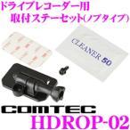 コムテック HDROP-02 コムテック ドライブレコーダー用オプション 取付ステーセット (ノブタイプ)