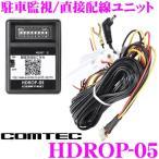 HDROP-05 駐車監視 直接配線ユニット  Comtec