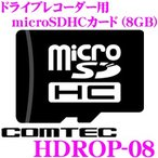 【在庫あり即納!!】コムテック HDROP-08 コムテック ドライブレコーダー用オプション microSDHCカード (8GB/class10)