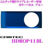 コムテック HDROP-11BL カラーパネル ドライブレコーダー HDR-352GHP/HDR-352GH/HDR-351H専用 カラー:ブルー