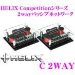 日本正規品 ヘリックス HELIX Competition C2way 2wayパッシブネットワーク(ペア)