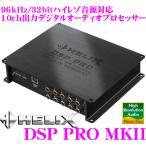日本正規品 ヘリックス HELIX DSP PRO MKII 10chデジタルシグナルプロセッサー