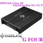 日本正規品 ヘリックス HELIX G FOUR 80W×4ch マルチチャンネルパワーアンプ