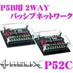 日本正規品 へリックス HELIX P52C 2WAYパッシブネットワーク P5B専用