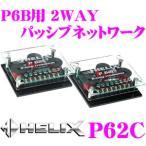 へリックス HELIX P62C 2WAYパッシブネットワーク P6B専用