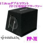 へリックス HELIX Plug & Play PP-7E PP-50DSP専用17.8cmダブルマウントバスレフボックスサブウーファー