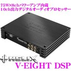 ヘリックス HELIX V-EIGHT DSP 75W×8chパワーアンプ内蔵10chデジタルシグナルプロセッサー