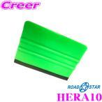【在庫あり即納!!】ROADSTAR HERA10 アイラインフィルム貼付用ヘラ/スキージー