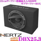 日本正規品 ハーツ HERTZ DBX25.3 25cmウーファー搭載 最大入力600W サブウーファーBOX