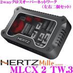 ハーツ HERTZ MLCX 2 TW.3 2wayパッシブネットワーク ML700.3+ML280.3用/左右セット