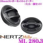日本正規品 ハーツ HERTZ ML280.3 28mmテトロンファイバードーム コンポーネントトゥイーター