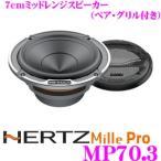 日本正規品 ハーツ HERTZ MP70.3 7cmミッドレンジスピーカー