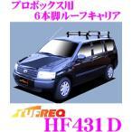 TUFREQ タフレック HF431D トヨタ プロボックス用 6本脚業務用ルーフキャリア