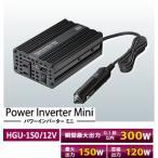 【在庫あり即納!!】セルスター HGU-150/12V USB端子付きDC12V→AC100Vインバーター