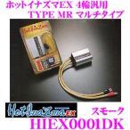 サン自動車 HotInazma HIEX0001DK ホットイナズマ EX TYPE MR シルバーボディ/ワイヤーカラー:スモーク