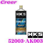 【在庫あり即納!!】HKS ブレーキフルード スポーツ 52003-AK003 ドライ沸点 283℃/ウェット沸点 191℃ DOT5.1規格相当/内容量1L