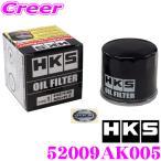【在庫あり即納!!】HKS オイルフィルター(オイルエレメント) 52009-AK005 トヨタ シエンタ/日産 セレナ/ホンダ フリード等