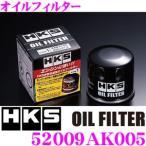 【在庫あり即納!!】HKS オイルフィルター(オイルエレメント) 52009-AK005 スバル VAG VAB WRX STI用 純正品番:15208AA100