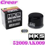 【在庫あり即納!!】HKS オイルフィルター(オイルエレメント) 52009-AK009 スズキ アルト ハスラー ラパン等